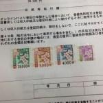 支店登記の印紙貼付け方法