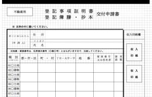 不動産用登記事項証明書交付申請書