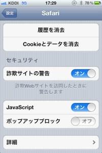 iPhoneのSafariでポップアップブロックを解除する