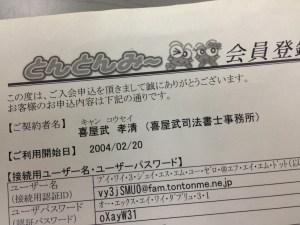 とんとんみ〜会員登録