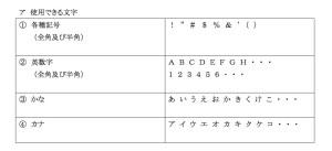 登記・供託オンライン申請システムで使用できる文字
