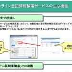 更新後のオンライン登記情報検索サービスの主な機能
