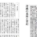 月報司法書士 - 沖縄から現代社会を考える