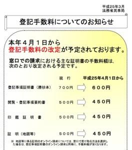 登記手数料についてのお知らせ20230304