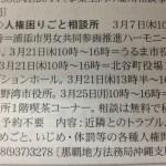 人権困りごと相談所2013