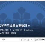 喜屋武孝清司法書士事務所 Google ページ