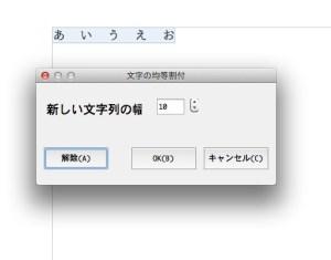 ApacheOpenOfficeでの均等割付