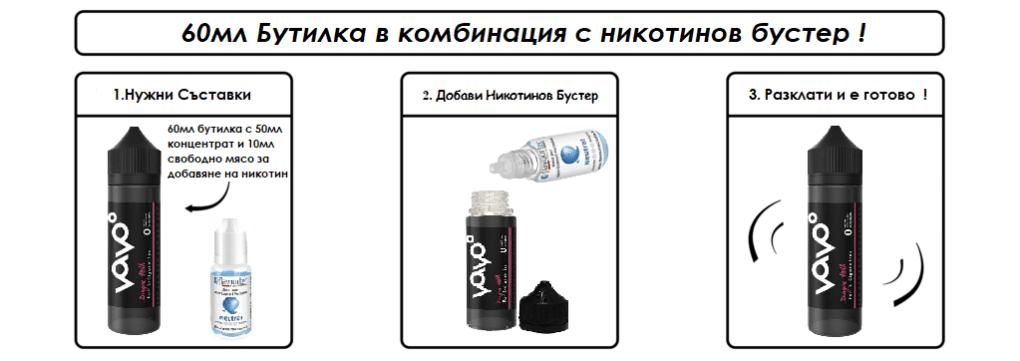 Vavo Shake & Vape  Bulgaria