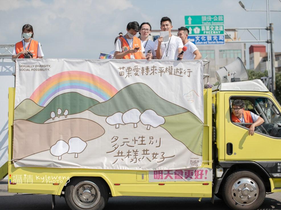2020.10.02 苗栗愛轉來平權遊行 Miaoli LGBT Pride