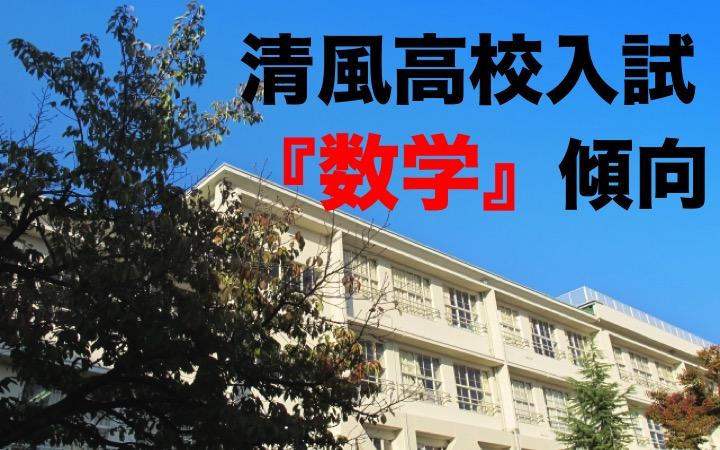 【清風高校】入試・数学 〜傾向と問題構成〜
