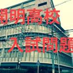 【開明高校入試】必ず出る分野!これは見逃せない!