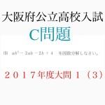 2017年度大阪府公立入試数学C大問1(3)