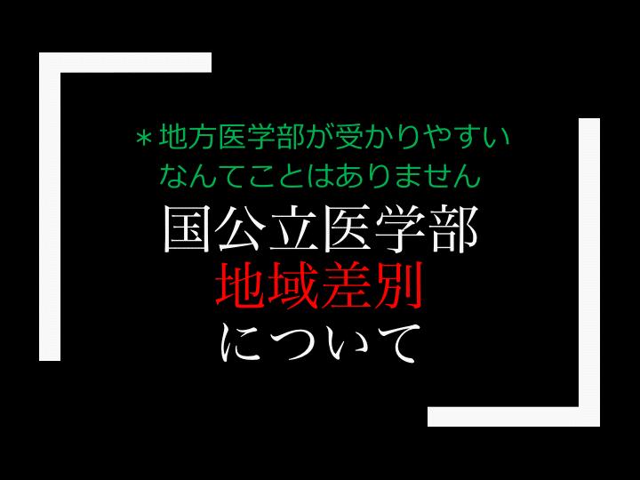 https://i0.wp.com/kyobashi-a4u.com/wp-content/uploads/2019/02/chiiki-sabetsu-1.png