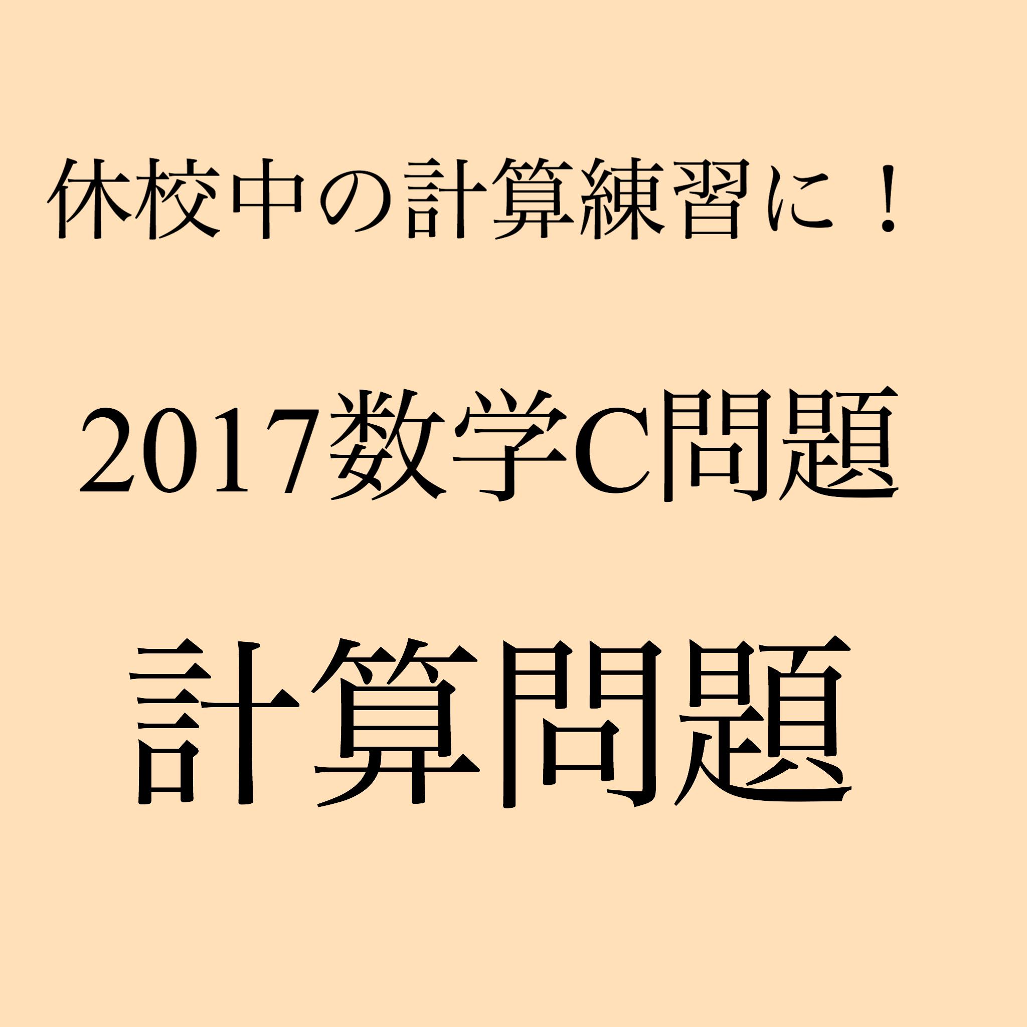 【入試計算問題】2017年度大阪府公立高校入試数学C問題