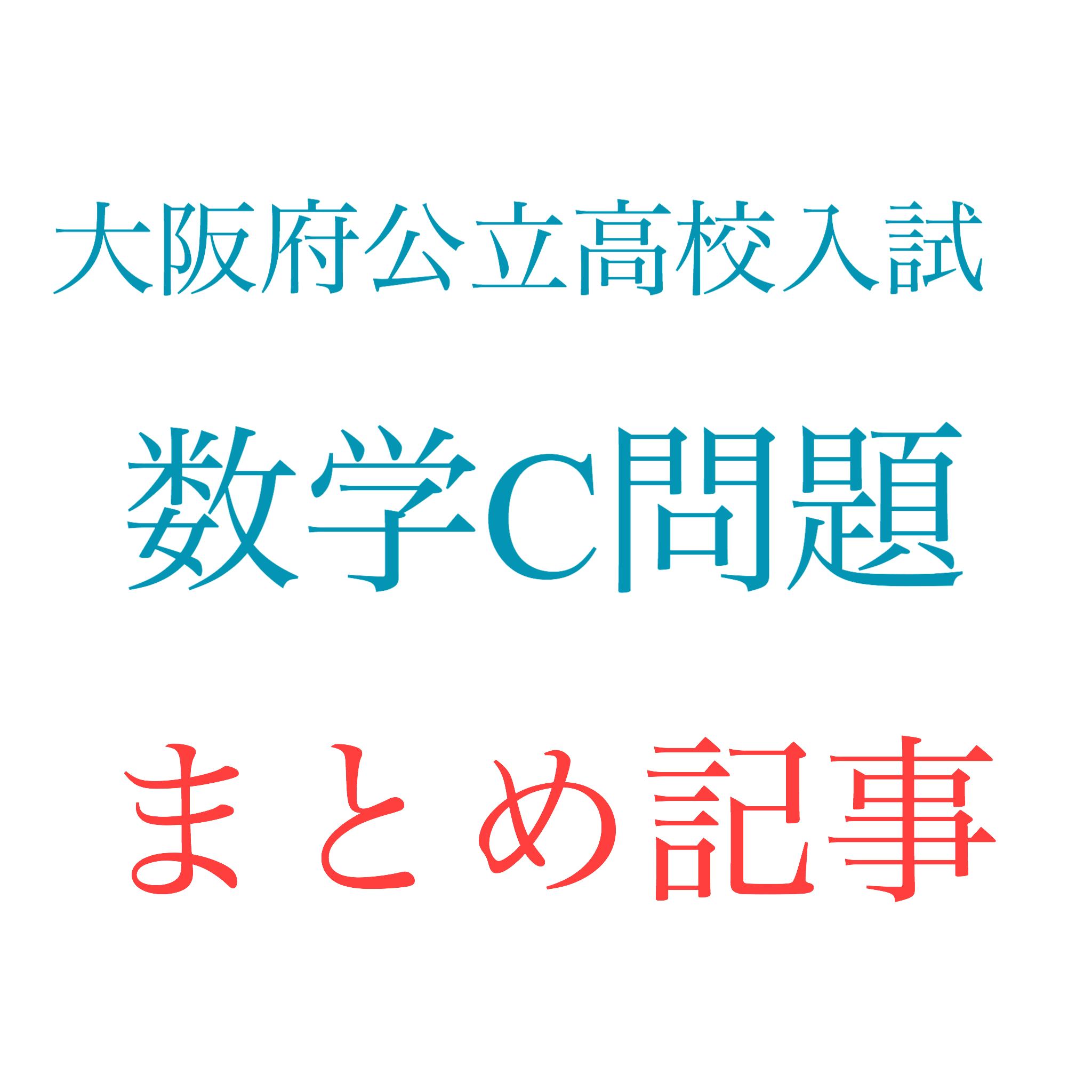 大阪 公立 高校 入試 日