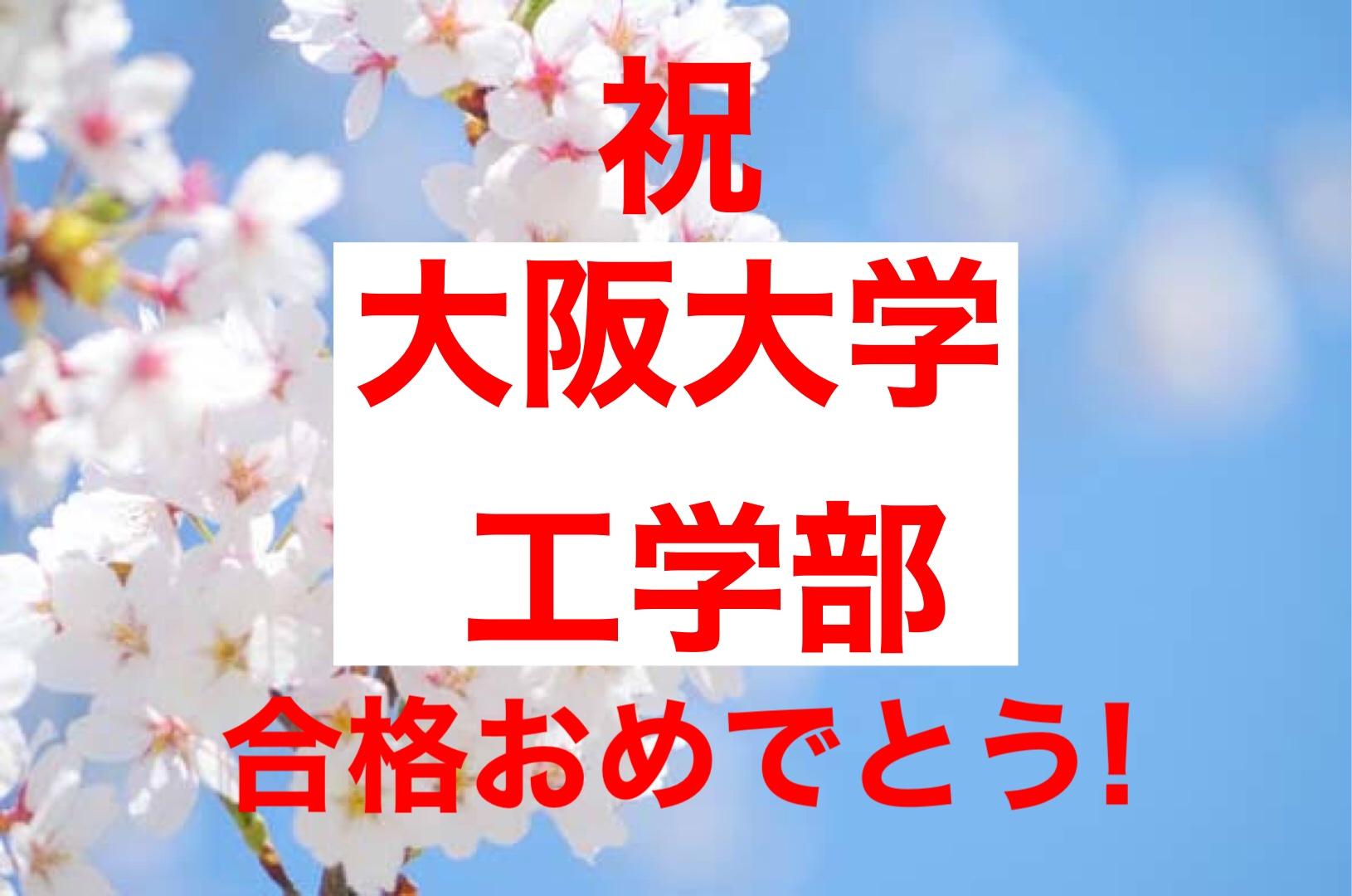 祝!大阪大学工学部合格!!