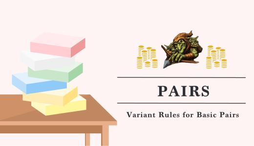 ペアーズ/Pairs 基本ルールにおけるバリエーションルールまとめ