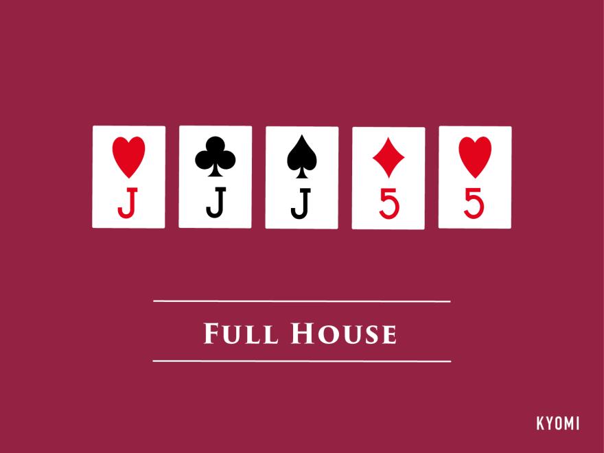ポーカー-図-フルハウス