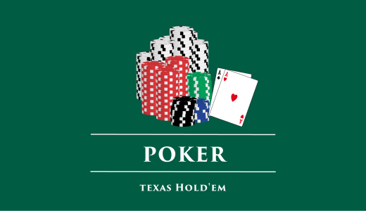 【図解】ポーカー/Poker テキサスホールデムの遊び方