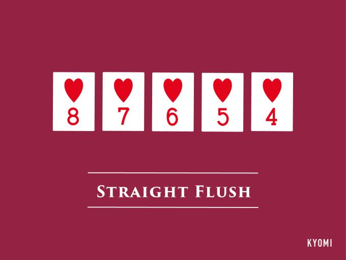 ポーカー-図-ストレートフラッシュ