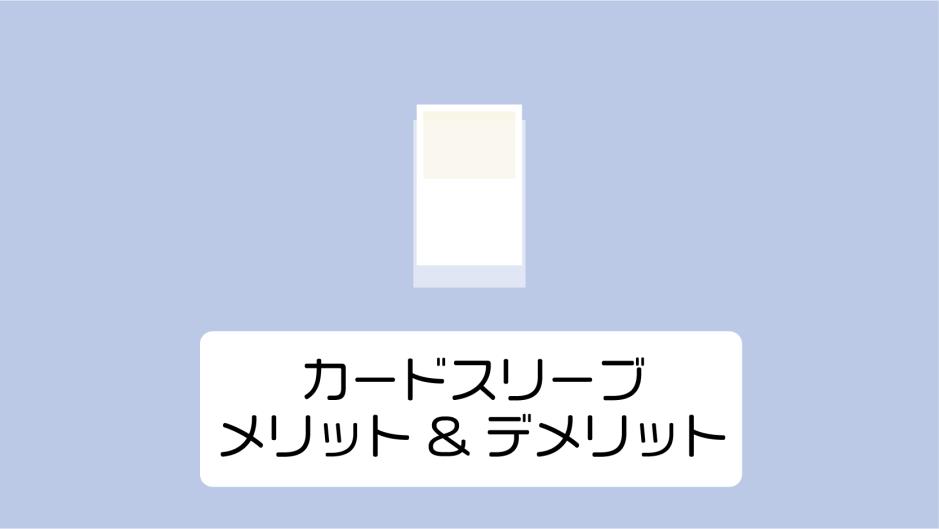 カードスリーブ-メリット