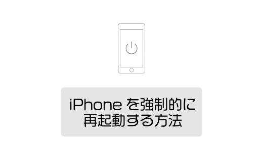 iPhoneの画面が反応しない時|強制的に再起動する方法