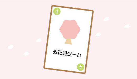 お花見で盛り上がる!超おすすめゲーム7選