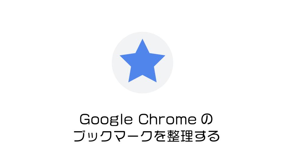 Google Chromeブックマークバー整理