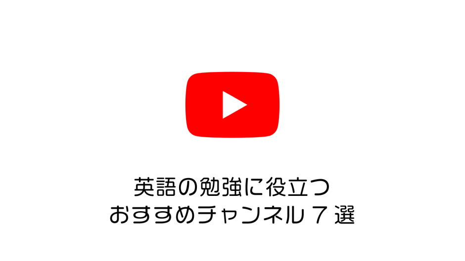 YouTubeで英語を勉強する