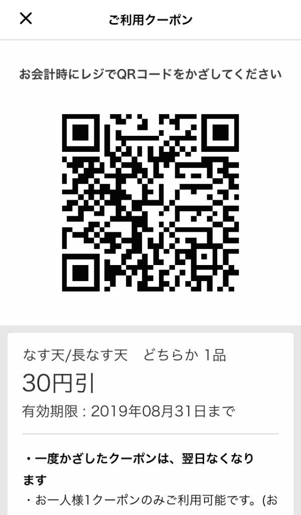 丸亀製麺-クーポンQRコード画面