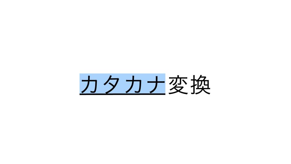 カタカナ変換formac-3つの方法