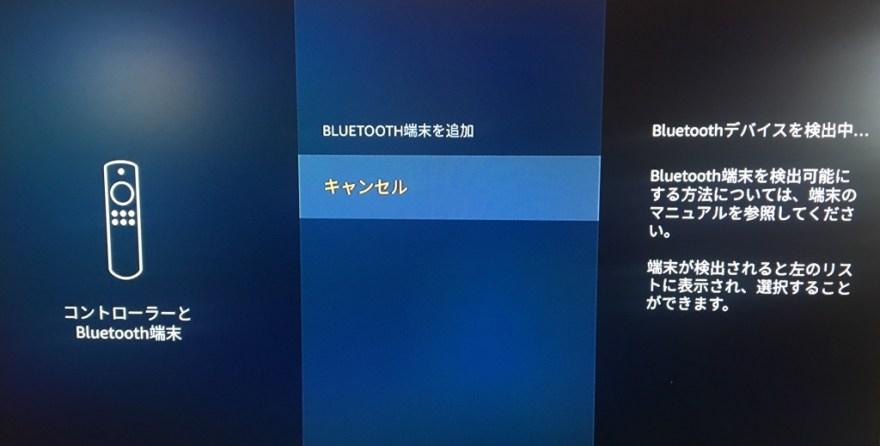 fire-tv-bluetooth接続画面