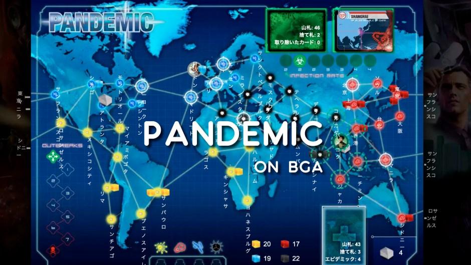 パンデミック_ボードゲームアリーナ