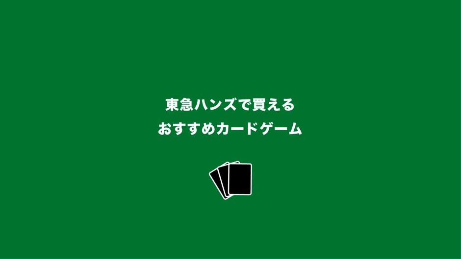 東急ハンズ_おすすめカードゲーム