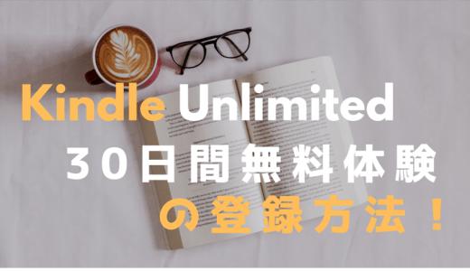 【超簡単!】amazon「Kindle Unlimited」30日間無料体験の登録方法!