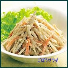 gobousarada ごぼうレシピ 簡単サラダで食べる