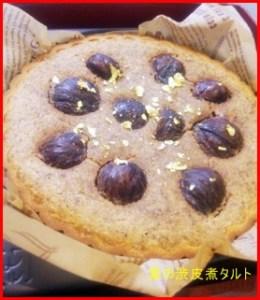 kurinokawamuki-1 栗の渋皮煮 簡単レシピ! 冷凍保存方法や保存期間も♪