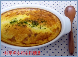 nagaimonoreitou 長芋レシピ 居酒屋で人気の料理を自宅で簡単に作る