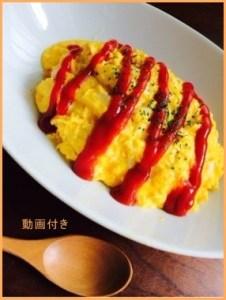 tannpopo-271x300 オムライス ふわふわ卵の作り方のコツ 動画付きレシピ