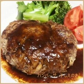 toufu-2 ダイエットレシピ 簡単おいしい かさましハンバーグ