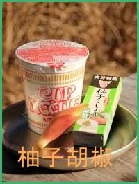 tyawannmusi カップヌードルのアレンジ レシピ!