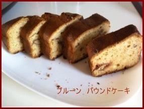 jyamu-226x300 プルーン レシピ ジャムを作ってお菓子も作ってみよう
