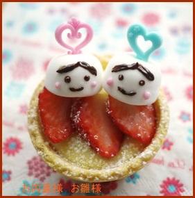 taruto-1 ひな祭り かわいいお菓子を子供と簡単手作り
