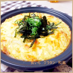 nagaimoguratan 長いも 簡単レシピ グラタンにすると美味しいよ!