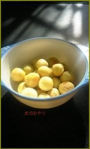reitou-5 さつまいも 犬のレシピ 一緒に食べれるレシピも紹介します。