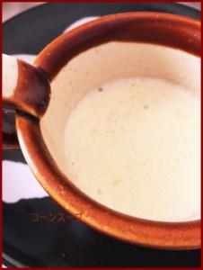 kihon コーンスープ レシピ クリーム缶で簡単に作る方法