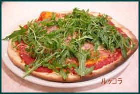 piza ルッコラ レシピ 人気の食べ方 サラダ以外にもあります。