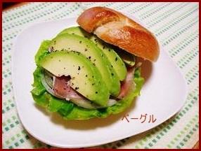 beguru0417-1 ベーグルサンド レシピ キャベツ・サーモン・アボガドで作りませんか?