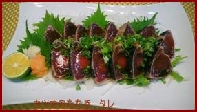 tatakitare0409-1 カツオのたたき 簡単手作りたれ作りレシピ