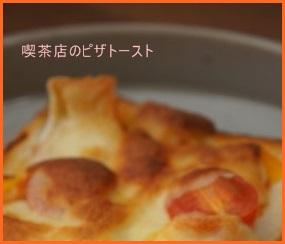 kissaten507-1-226x300 ピザトーストレシピ 簡単に喫茶店のようなピザを作りたい